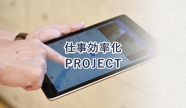 仕事効率化プロジェクトのバナー