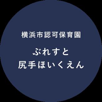 横浜市認可保育園「ぶれすと尻手ほいくえん」