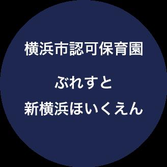 横浜市認可保育園「ぶれすと新横浜ほいくえん」