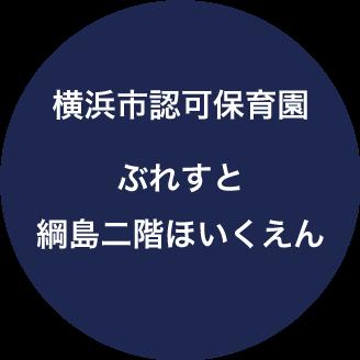 横浜市認可保育園「ぶれすと綱島二階ほいくえん」
