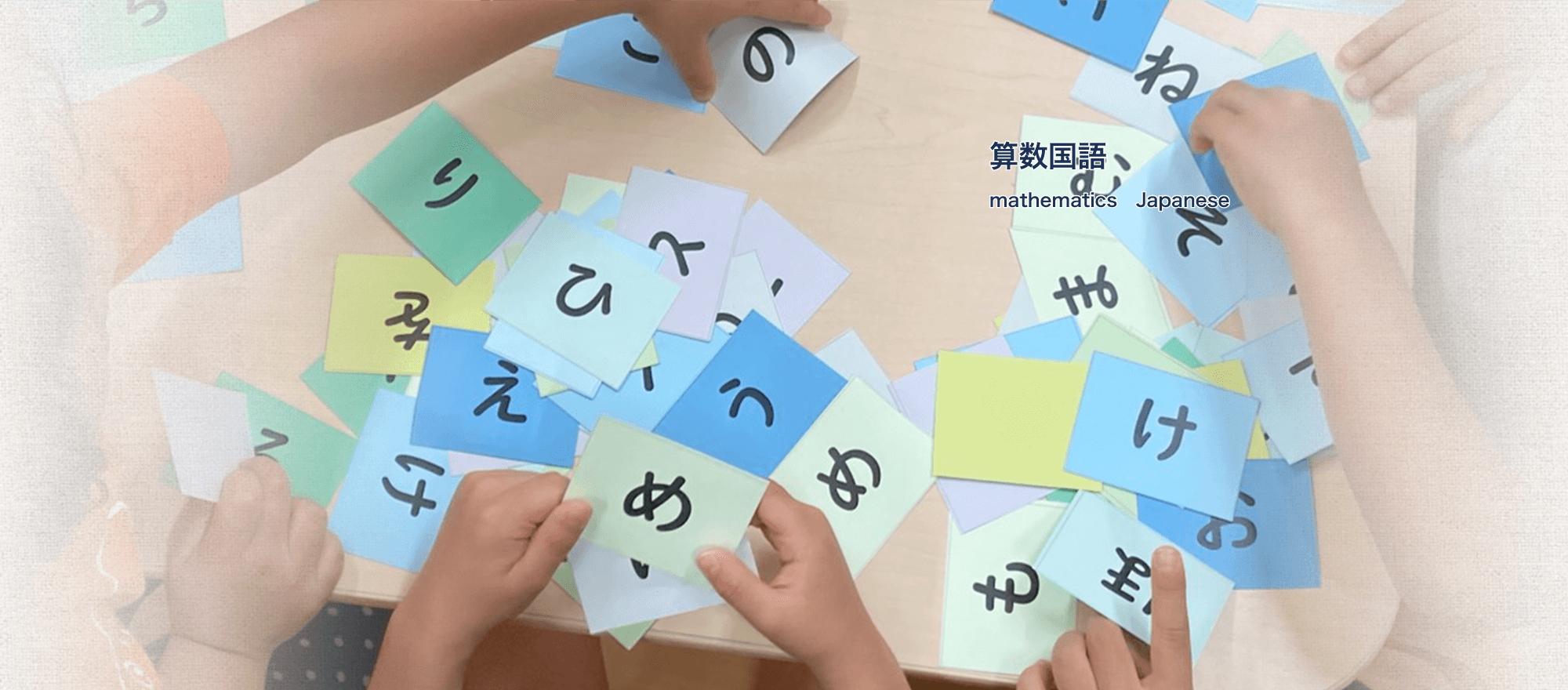 算数・国語が楽しく学べる