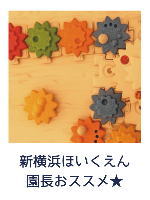 Gear and Puzzles